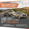 Псковичи смогут получить выгоду при покупке LADA XRAY и LADA XRAY Cross до конца июня