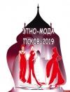 Фестиваль этно-моды в третий раз пройдет в Пскове