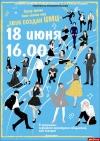 Псковичей приглашают на выпускные вечера  областного колледжа искусств