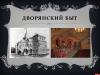 О княжеском роде Шаховских и усадебном быте расскажут на беседе при храме св.князя Александра Невского