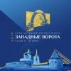 Международное жюри выберет лучший фильм псковского фестиваля «Западные ворота»