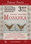 Ансамбль «Мозаика» выступит завтра в Спасо-Елеазаровском монастыре в рамках волонтерского проекта «Родная земля»