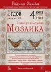 В Гдове завтра пройдет концерт волонтеров проекта «Родная земля»