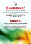 Как купить билет на спектакль Псковского драмтеатра за половину стоимости?