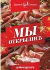 Подарками и скидками порадовал покупателей магазин «Деревня Соловьи», открывшийся сегодня в Неелово