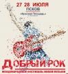 Бескопромиссные и яркие: знакомимся с участниками гала-концерта фестиваля «Добрый рок-2019»