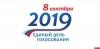 Шесть кандидатов сдали документы для регистрации на допвыборах депутата Псковской гордумы
