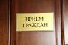 Заместитель прокурора Псковской области примет граждан в Острове