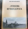 В День города известный псковский археолог Анатолий Александров станет поэтом