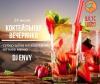 Кафе «Вкус и Цвет» приглашает на летнюю коктейльную вечеринку