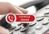 В международный день молодежи псковский Росреестр проведет «горячую линию»