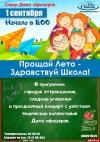 Дом офицеров приглашает школьников отпраздновать 1 сентября