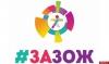 Форум «За ЗОЖ» пройдет в Псковской области