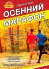 Акцию «Осенний марафон» объявил «Псковский мясокомбинат»