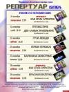 Обновленным спектаклем «Как стать артистом» откроет Псковский театр кукол новый сезон