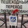 Фотофакт: Псковичи простились с пешеходным переходом на Октябрьском