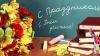 С Днем учителя поздравили педагогов в великолукском отделении «Единой России»