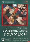 В Псковском театре начинается реализация творческого проекта «Псков как зеркало истории православия в России»