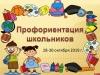 В ПсковГУ  пройдет профориентационный марафон для школьников
