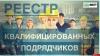 В Псковской области стартовал очередной отбор подрядчиков для капремонта домов