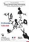 Необычный спектакль-путешествие «Тысячелистник» пройдет в галерее «ЦЕХ» в дни школьных каникул