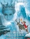 Псковичей приглашают в драмтеатр на «Снежную Королеву»