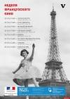 Неделя французского кино завершается в Пскове