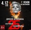 Диана Арбенина и «Ночные снайперы» выступят в БКЗ Псковской областной филармонии