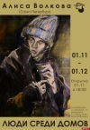 Выставка, посвященная проблеме бездомности, откроется в галерее «Цех»