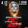 Диана Арбенина и «Ночные снайперы» исполнят лучшие хиты на концерте в Пскове