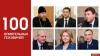 ПЛН объявляет о старте проекта «100 самых влиятельных псковичей-2019»