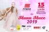 Участницы «Мини Мисс 2019» устроили спортивную фотосессию