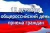 12 декабря сотрудники регионального Росреестра проведут прием граждан