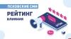 Псковские медиа: Рейтинг влияния СМИ