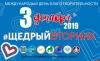 Сегодня в Пскове стартует марафон благотворительной акции «Щедрый вторник»