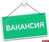 В администрацию Псковского района требуется сотрудник