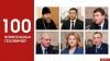 ПЛН завершает сбор предложений в рамках проекта «100 самых влиятельных псковичей-2019»