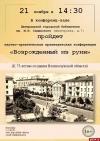 Научно-практическая краеведческая конференция «Возрожденный из руин» пройдет в Великих Луках 21 ноября