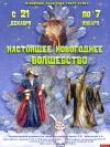 Настоящее Новогоднее волшебство предлагает Псковский театр кукол своим зрителям