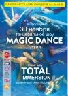 Коллектив Magic dance из Латвии выступит на финале «Мисс Псков 2019»
