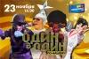 ТРК «Акваполис» приглашает на праздник «Один в один»
