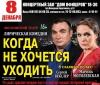 Марина Могилевская и Сергей Векслер представят на псковской сцене лирическую комедию «Когда не хочется уходить»