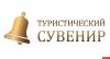 24 место заняла Псковская область в рейтинге по итогам Всероссийского конкурса «Туристический сувенир»
