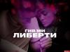 Показ фильма «Гив ми либерти» впервые состоится в псковском киноклубе Videodrome