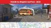 Реплика Донецкого: Прореженные маршруты  «Псковпассажиравтотранса»