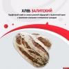 У Псковского хлебокомбината настоящая премьера - в свет выйдут два представителя новой серии крафтовых хлебов