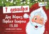 Первая встреча с Дедом Морозом состоится в эту субботу в ТРК «Акваполис»