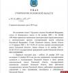 Указ о переносе выходного с 28 на 31 декабря подписан — губернатор Михаил Ведерников
