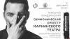Тайну «Симфонических танцев» Рахманинова приоткроет дирижер Николай Хондзинский сегодня на встрече со зрителями