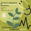 Институт медицины и экспериментальной биологии ПсковГУ проведет день открытых дверей